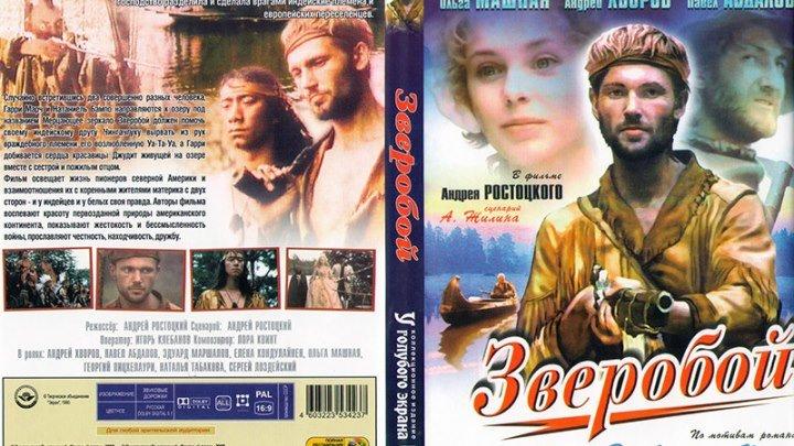 Зверобой 1 - Серия (1990) ,,История - Драма,,