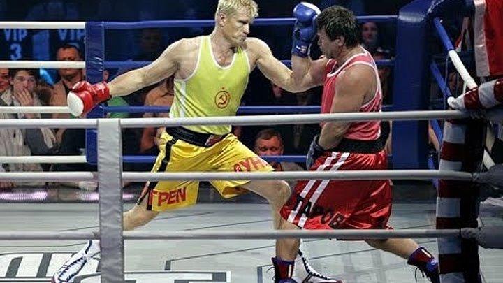 Дольф Лунгрен против Олег Тактаров. Бокс.