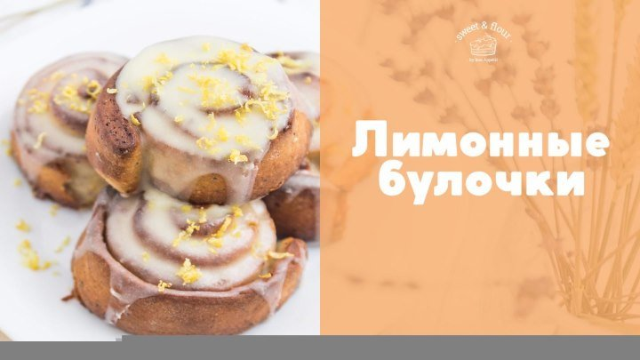 Лимонные булочки [sweet & flour]