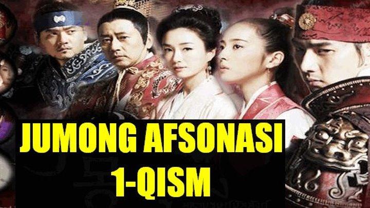 Jumong afsonasi 1 Qism (Uzbek tilida) HD