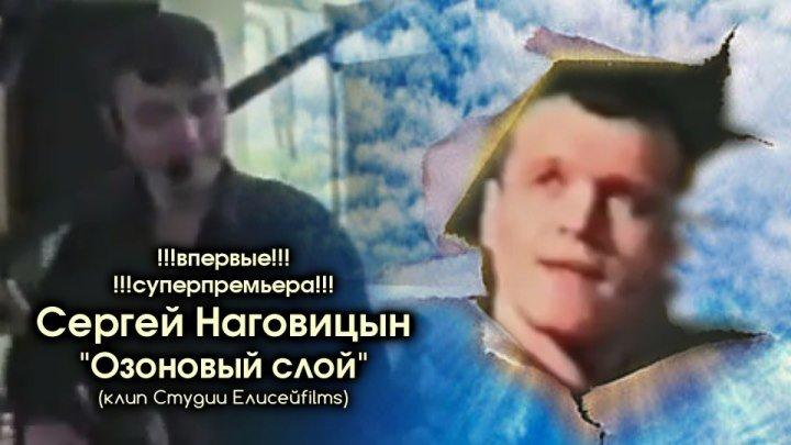 Сергей Наговицын - Озоновый слой / клип Студии Елисейfilms 2016