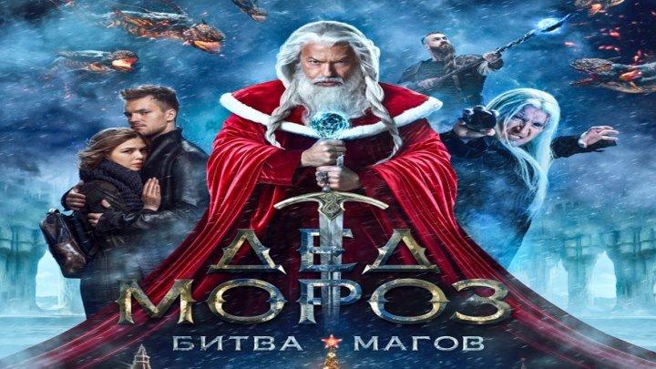 ДEД MOPO3: БИTBA MAГOB 2OI6 TS