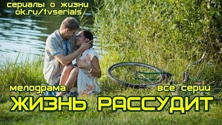 РУССКИЙ ФИЛЬМ **ЖИЗНЬ РАССУДИТ**