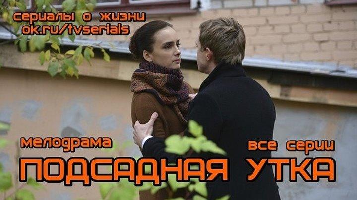 П0ДСАДҢАЯ УТКА - сериал ( все 4 серии) (Мелодрама, Россия, 2017)