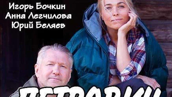 Петрович ( 1 СЕРИЯ ИЗ 2 ) ( 2016 Г. ) HD