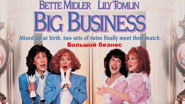 Большой бизнес (1988) комедия BDRip от HQCLUB DUB (ВГТРК) Бетт Мидлер, Лили Томлин, Фред Уорд, Эдвард Херрманн, Микеле Плачидо