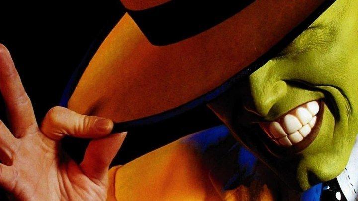 Маска / The Mask (1994, Фэнтези, комедия) перевод Василий Горчаков