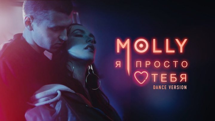 Molly – Я Просто Люблю Тебя (Dance Version 2017) (4K UHD)