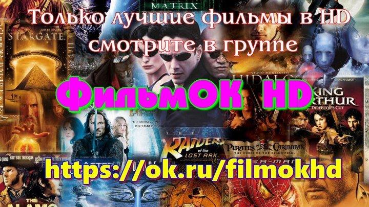 Сердце дракона 3 - Проклятье чародея (2015)
