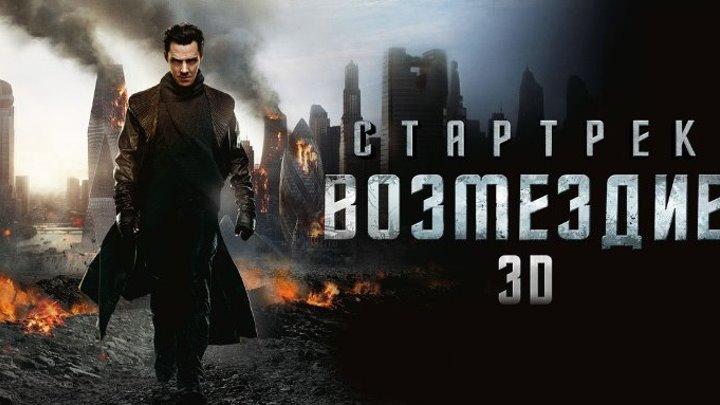 Стартрек Возмездие (2013)