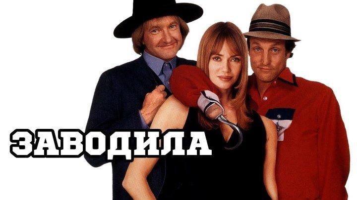 Заводила [1996, комедия, спорт, DVDRip] MVO (ОРТ) Вуди Харрельсон, Рэнди Куэйд, Ванесса Энджел, Билл Мюррей