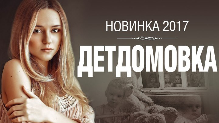 Детдомовка (2017) Мелодрама