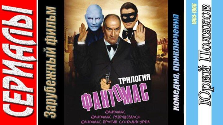 Фантомас (1964-1966) Луи де Фюнес. комедия, приключения. Зарубежный фильм