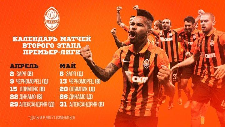 Расписание матчей ФК «Шахтер» на втором этапе Премьер-лиги – 2016/17