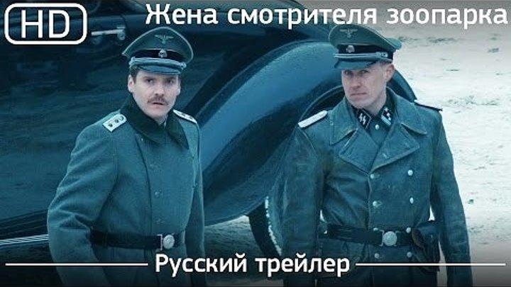 Жена смотрителя зоопарка (2017) - Трейлер (русский язык).1080p