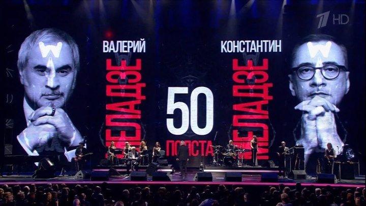 Братья Меладзе׃ Юбилейный концерт «Полста» (Государственный Кремлевский Дворец, 14.11.2015)
