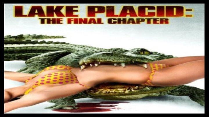 Озеро страха 4: Последняя глава (ужасы)