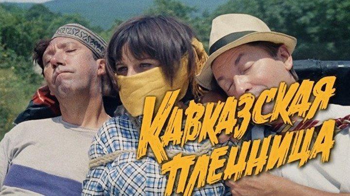 КАВКАЗСКАЯ ПЛЕННИЦА. КОМЕДИЯ .1966. HD