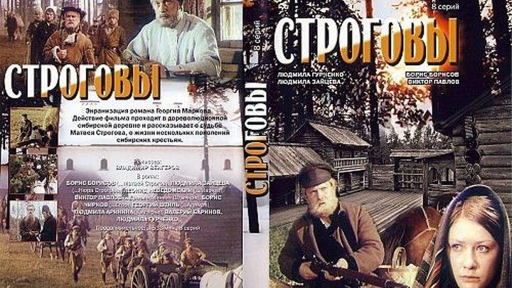 Фильм «Строговы» 1-3 серии (1976 год)