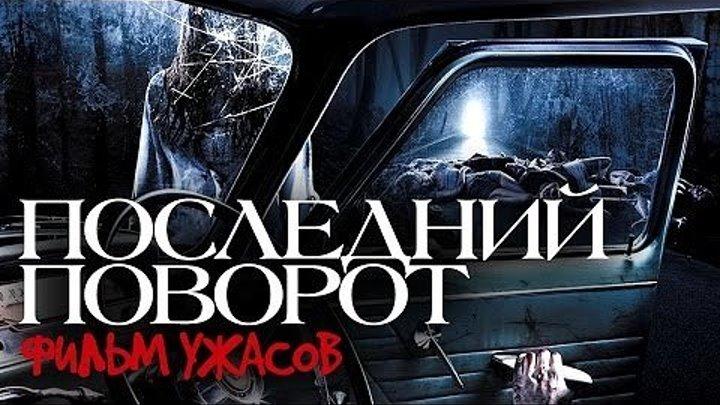 ПОСЛЕДНИЙ ПОВОРО. 2016 HD ужастик