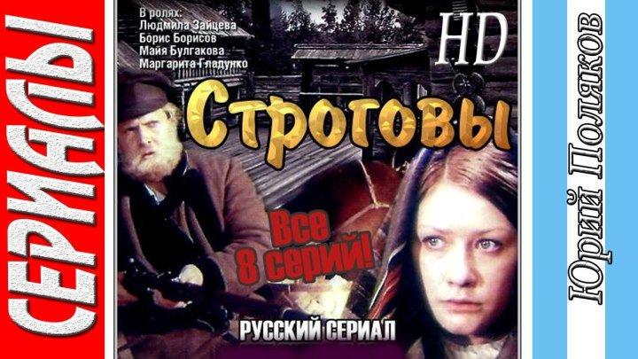 Строговы (Все серии. 1976) Драма, Советский сериал