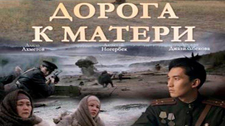 ДOPOГA K MATEPИ 2OI7