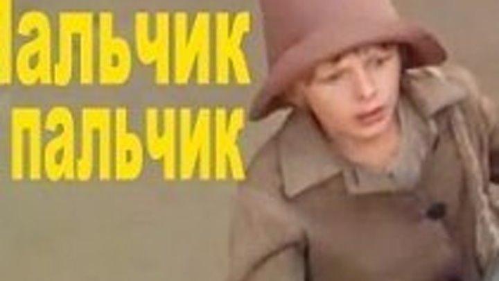 Мальчик с пальчик (1985) Страна: Чехословакия, СССР
