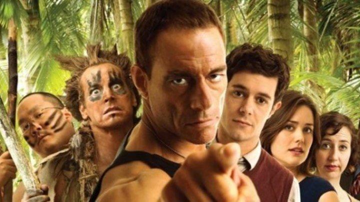 Добро пожаловать в джунгли. комедия