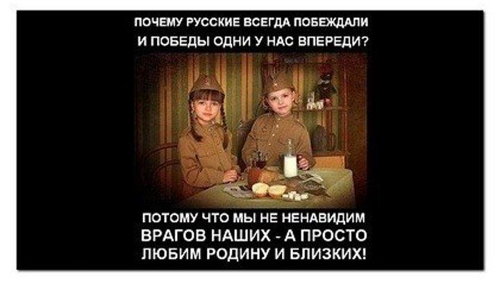 русских не победить стихи красивые