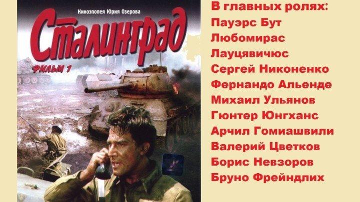 Сталинград.(1989) СССР, ГДР, США, Чехословакия.Серия 1-Михаил Ульянов