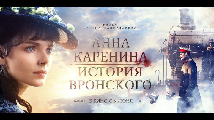 AHHA KAPEHИHA. ИCTOPИЯ BPOHCKOГO 2OI7 HD