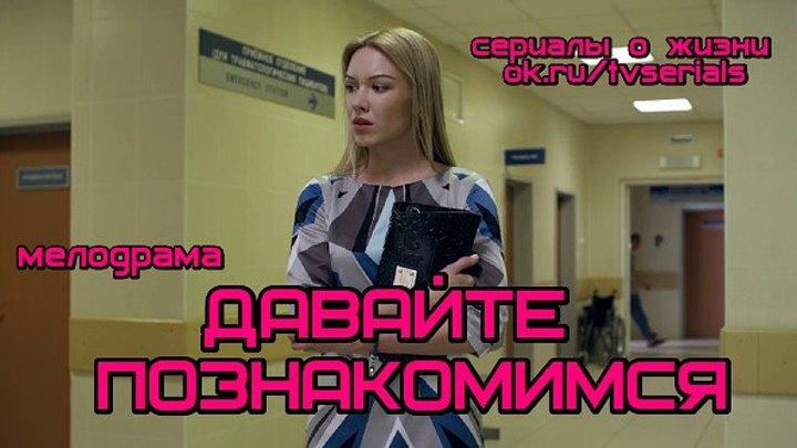 ДАВАЙТЕ ПОЗНАКОМИМСЯ - отличная мелодрама ( кино, фильм,Россия, 2016)