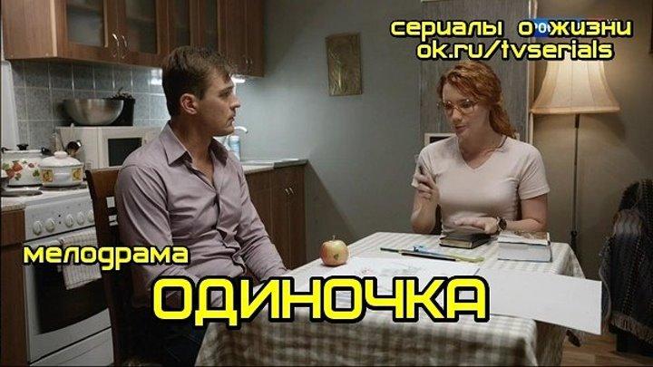 ОДИНОЧКА - классная мелодрама ( кино, фильм)