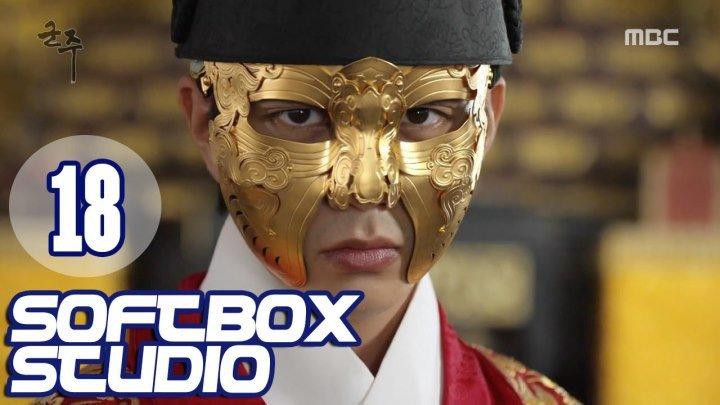 [Озвучка SOFTBOX] Правитель: Хозяин маски 18 серия