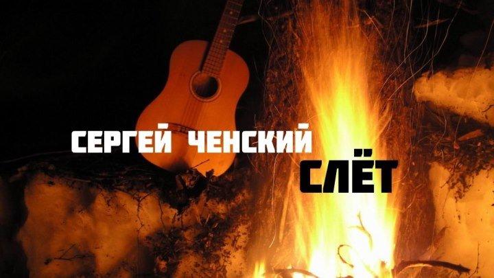 Сергей Ченский - СЛЕТ (шансон)