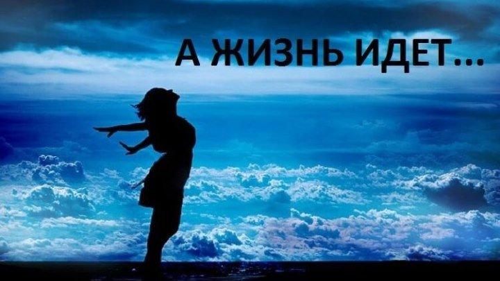 Красивое стихотворение: «А жизнь идет…»