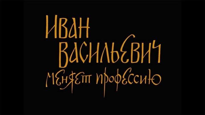 """Смотрим вместе """"Иван Васильевич меняет профессию"""""""