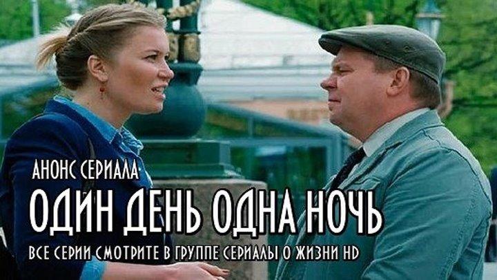 ОДИН ДЕНЬ ОДНА НОЧЬ - анонс сериала