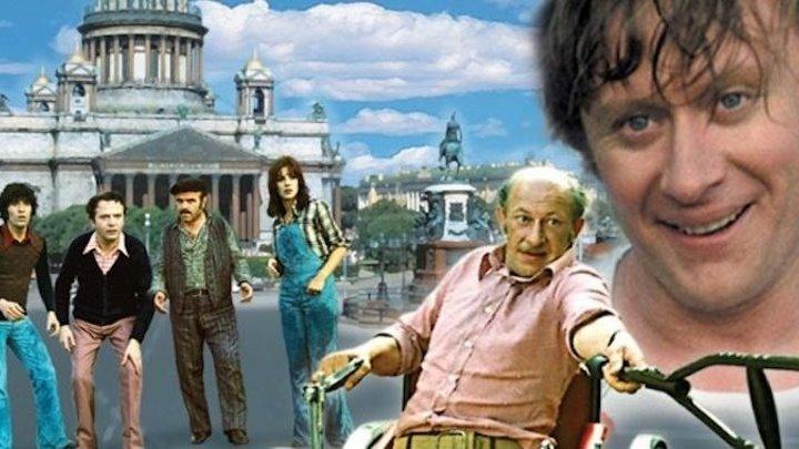 Невероятные приключения итальянцев в России. Комедия приключения.