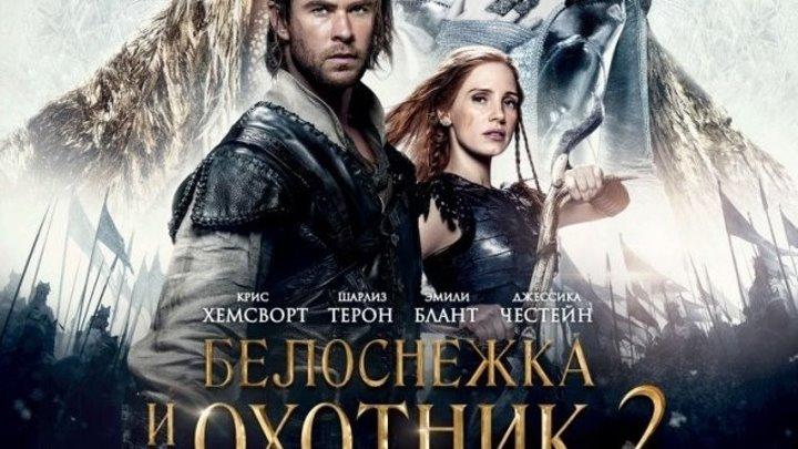 Белоснежка и охотник 2 (2016).HD