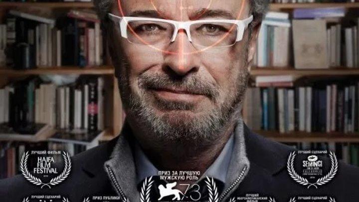 Почетный гражданин (2016). Драма, Комедия