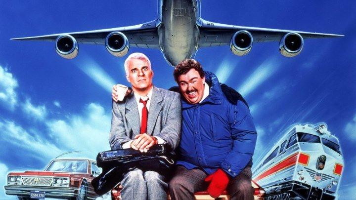 Самолётом, поездом, машиной (Planes, Trains and Automobiles). 1987. Комедия, приключения