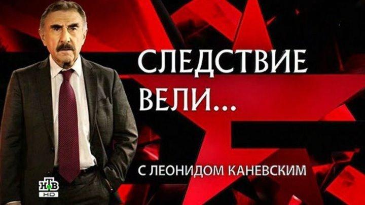 Следствие вели Неуловимый (Маньяк Андрей Сибиряков).