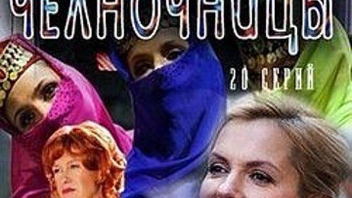 Сериал Челночницы — Chelnochnicy (2016)