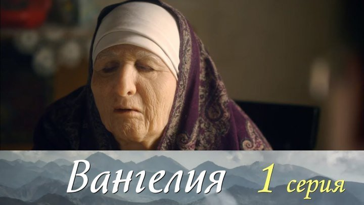 Вангелия. (Ванга). 2013г. 1 серия.