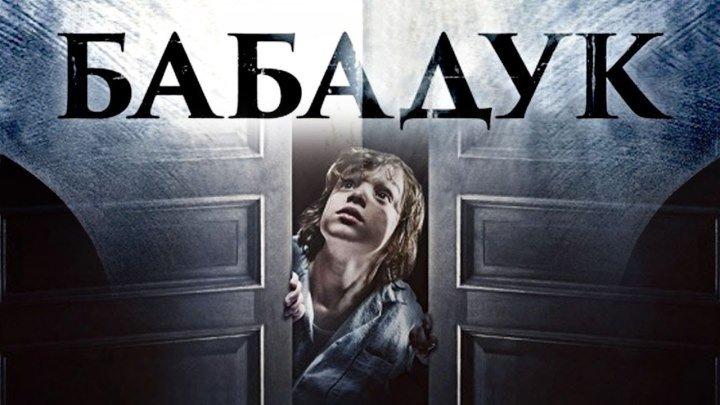 БАБАДУК - ЛУЧШИЙ УЖАСТИК 2015 ГОДА!