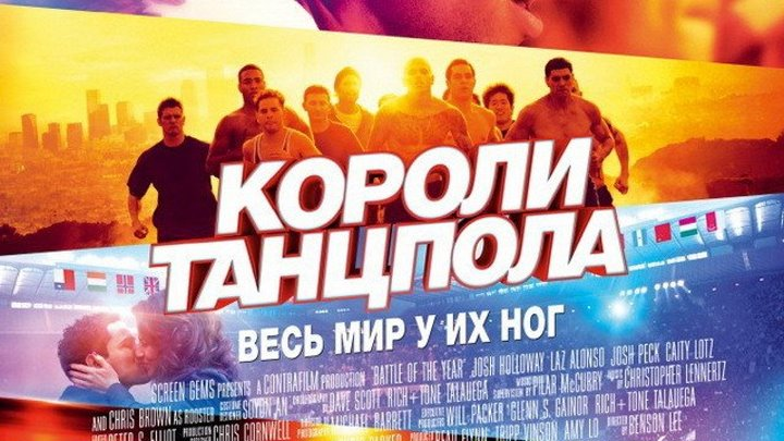 Короли танцпола (2013).BDRip