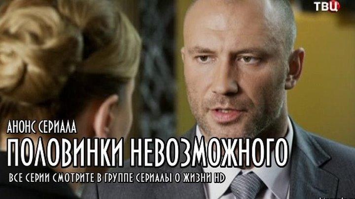 ПОЛОВИНКИ НЕВОЗМОЖНОГО - анонс сериала