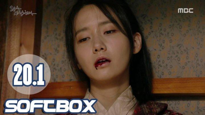 [Озвучка SOFTBOX] Любовь Короля 20 серия часть 1