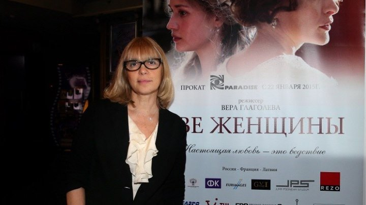 Две женщины (Россия, Франция 2015 HD) Драма / Режиссёр: Вера Глаголева